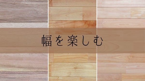 無垢フローリングの張り方で雰囲気づくり ~木材でデザイン~