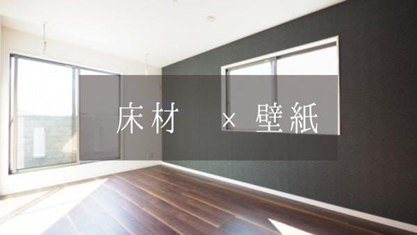 床材と壁紙でセンスの良い内装づくり