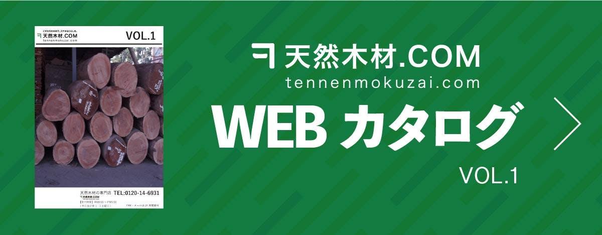 商品一覧および施工事例集のWEBカタログはこちら