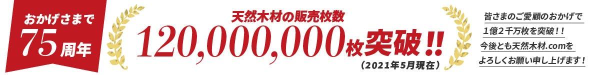 おかげさまで75周年!天然木材の販売枚数120,000,000枚突破!!