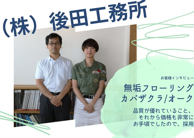 後田工務所 森山様インタビュー