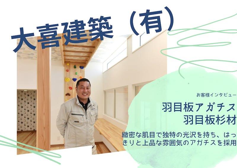大喜建築(有)様 大樂代表インタビュー