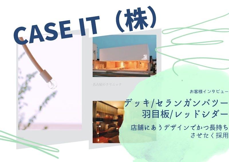 caseIT(株)様