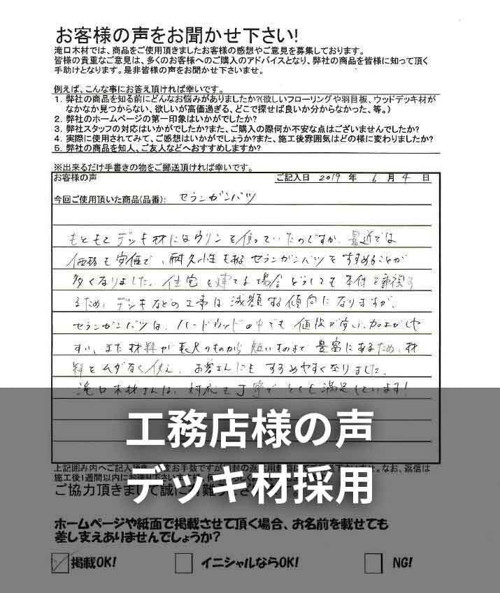 小森工務店・小森専務